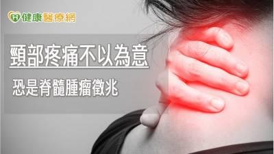 國三生長期頸部疼痛 竟是脊髓腫瘤惹禍