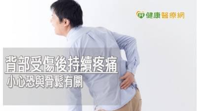 椎體成型術治療骨鬆 生存率較保守治療高