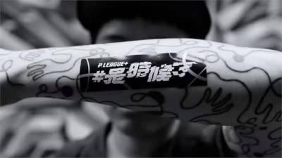 P.LEAGUE+/迎接下周五首個季後賽 超炫宣傳片上架