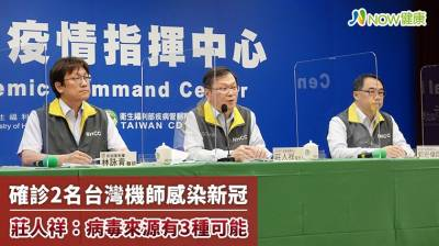 確診2名台灣機師感染新冠 莊人祥:病毒來源有3種可能