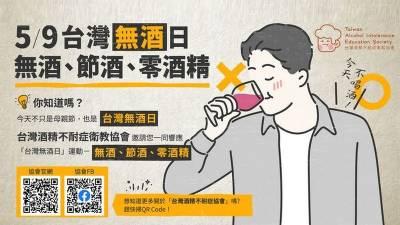麥擱拎!台灣無酒日 醫籲「無酒 節酒 零酒精」