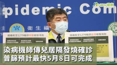 染病機師傳兒居隔發燒確診 普篩預計最快5月8日可完成