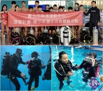影音∕《愛玩耍》海底開派對不是夢 南港運動中心潛星計畫實施中