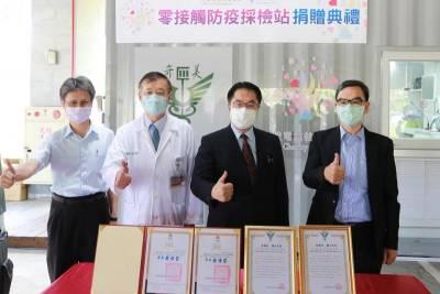 公私協力保障市民健康 台積電捐防疫採檢站首落台南