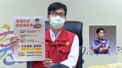 快新聞/高雄推防疫人員0至2歲幼兒受托補助 警消也入列