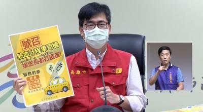快新聞/高雄連4天「+0」 市府號召計程車司機接送長者打疫苗