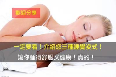 一定要看!介紹您三種睡覺姿式! 讓你睡得舒服又健康!真的!(歡迎分享)