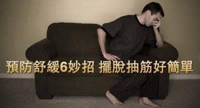 預防舒緩6妙招 擺脫夜間抽筋好簡單! 健康達人網