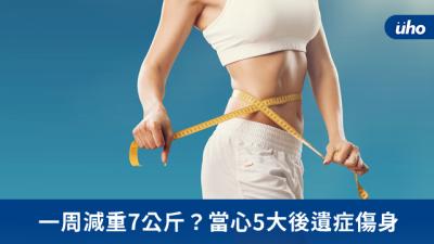 一周減重7公斤?當心5大後遺症傷身
