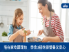 宅在家吃調理包 學會3招吃得營養又安心