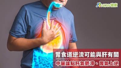 胃食道逆流可能與肝有關 中醫論點肝氣鬱滯 胃氣上逆