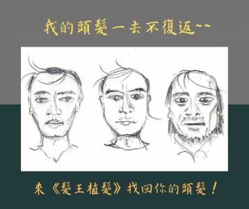 台灣植髮診所「髮王」助你找回年輕頭髮自信