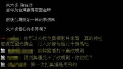 東奧/他問「朱木炎當年多猛?」網曝:強到改規則