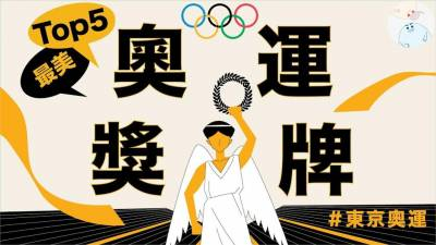 影/奧運史上最具巧思5面獎牌 東奧1特色令人叫絕