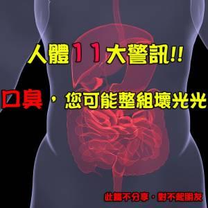 口臭,你可能肝 腎 胃都壞光光