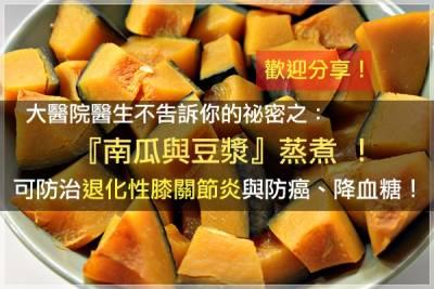 大醫院醫生不告訴你的祕密之:『南瓜與豆漿』蒸煮 !可防治退化性膝關節炎與防癌 降血糖!