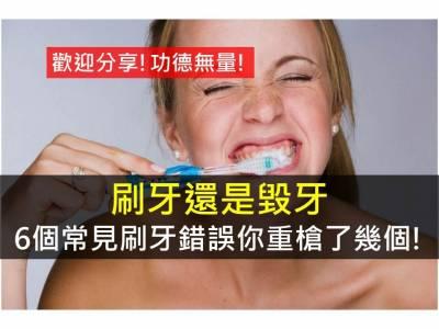 刷牙還是毀牙,6個常見刷牙錯誤你重槍了幾個