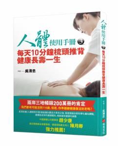 《人體使用手冊 III:每天10分鐘梳頭推背健康長壽一生》布克文化
