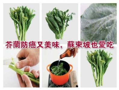 芥蘭防癌又美味,蘇東坡也愛吃|台灣好食材