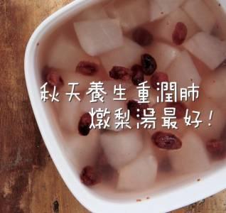 秋天養生重潤肺,燉梨湯最好!|台灣好食材