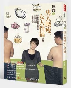 男人說不出口的痛—性功能衰退|《擇食參 男人腰瘦,女人性福》