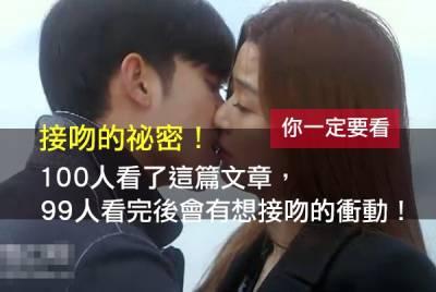 接吻的祕密!100人看了這篇文章,99人看完後會有想接吻的衝動!