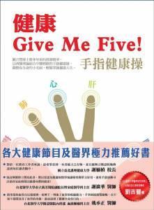 每天5分鐘《健康Give Me Five 手指健康操》長命又健康|大都會文化