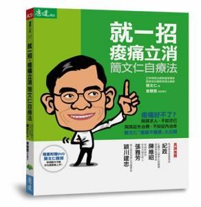 張雅芳:跟著簡老師動起來,健康多更多|《就一招,痠痛立消》天下雜誌出版