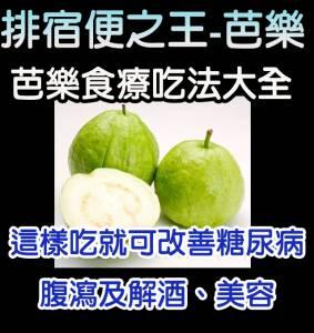 排宿便之王-芭樂,這樣吃,可降血壓 糖尿病及止腹瀉!