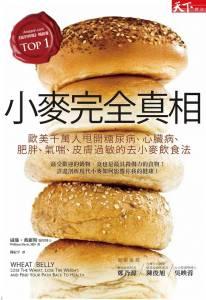 回歸老祖母時代的飲食|《小麥完全真相》天下雜誌出版