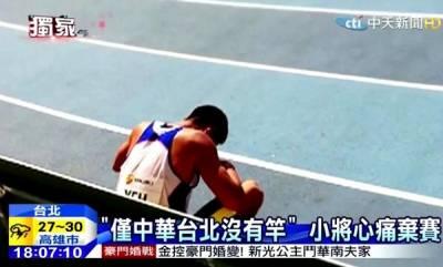 「全世界只有中華台北沒帶竿子!」無法比賽背後的真正原因竟然是『這樣』讓人傻眼的原因!國手在臉書留下『一段話』全國民表示:國家對不起你...