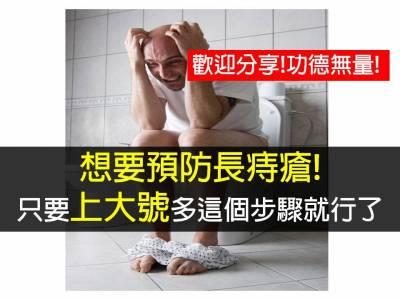很實用 把廁紙疊兩次可以治痔瘡!