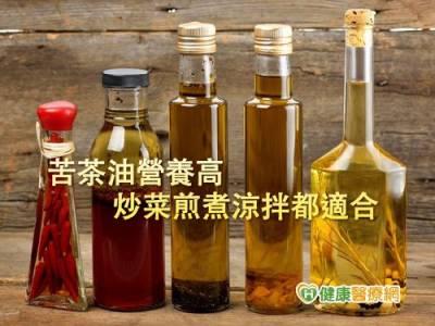 換個油烹調吧! 苦茶油煎炒涼拌營養高
