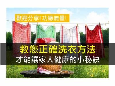 教您正確洗衣 才能讓家人健康的小秘訣