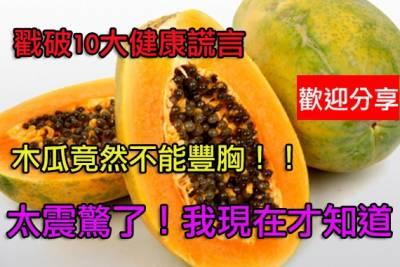 戳破10大健康謊言:木瓜不能豐胸維C不能防感冒