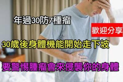 年過30防7種瘤:少吃辛辣防胃癌5年做一次腸鏡