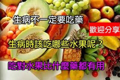 生病時該吃哪些水果呢?