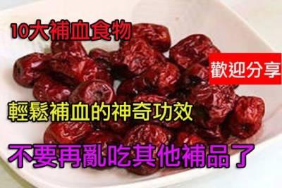 10大補血食物:熟藕補血菠菜有益各種出血症