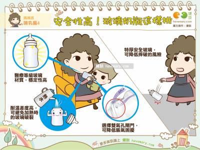 安全性高!玻璃奶瓶這樣挑 媽媽族 哺乳篇4