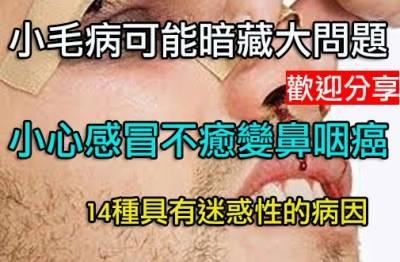 警惕癌症預兆:感冒不愈防鼻咽癌聲音啞防喉癌