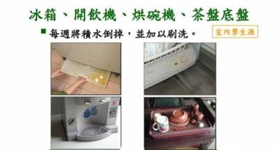 台南東區 台北士林 首見本土登革熱案例 疫情高峰已近 健康達人網